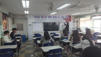 2018 제 5회 태광 영어 시 수필대회 첨부이미지