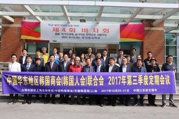 중국화동지역한국상회(한국인회) 연합회 본... 첨부이미지