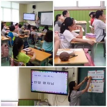 신임교사 초등 3학년 교내 수업 공개 첨부이미지