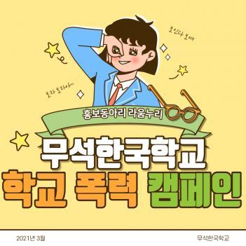 2021 무석한국학교 학교폭력예방 캠페인의 미리보기 이미지