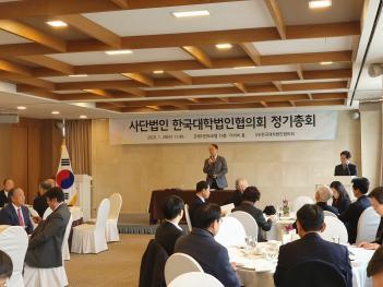 한국대학법인협의회 정기총회의 미리보기 이미지