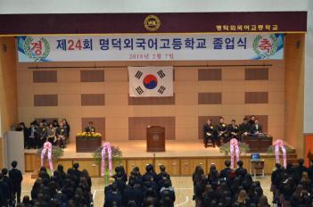 제24회 졸업식(2018.2.07) 첨부이미지
