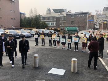 2019학년도 1학기 학교폭력근절 캠페인 첨부이미지