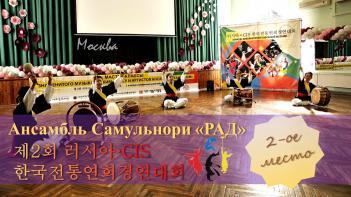 제2회 러시아 CIS 한국전통연희 경연대회 첨부이미지