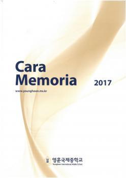 2017 Cara Memoria 첨부이미지