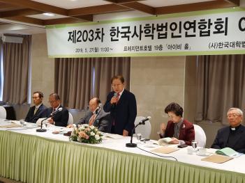 제203차 한국사학법인연합회 이사회의 미리보기 이미지