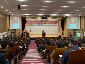 '사학혁신 추진방안의 문제점과 대책' 대토론회의 미리보기 이미지