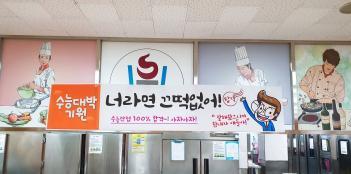 ♥수능 특식(11/13)♥ 첨부이미지