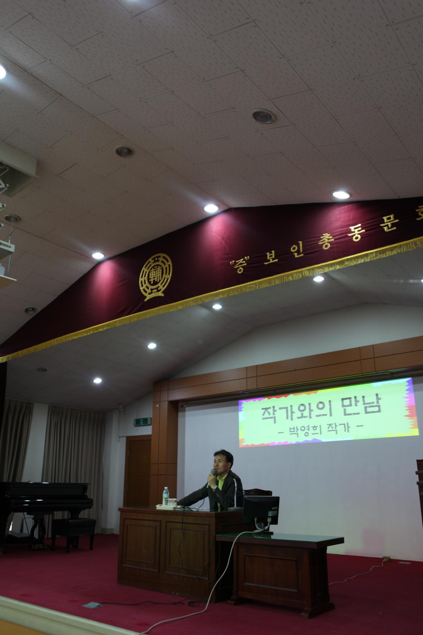 박영희 작가와의 만남(2009.8.28) - (1) 첨부이미지