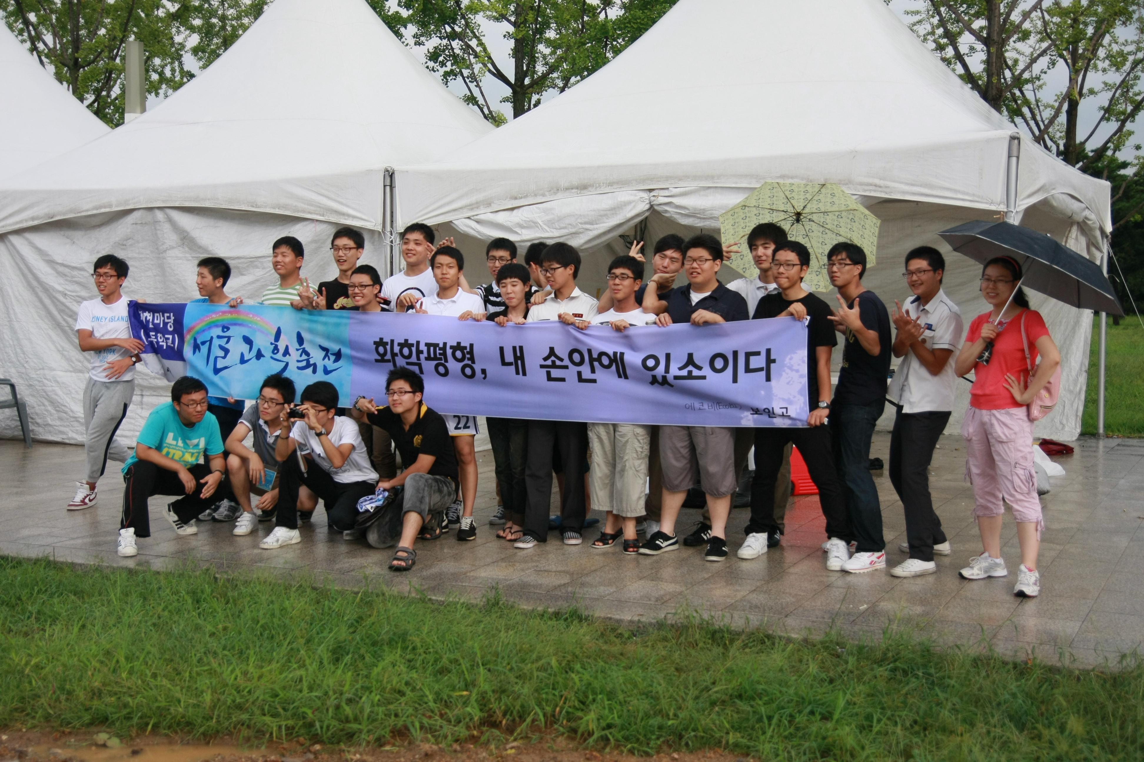 서울과학축전(4)-마무리 첨부이미지