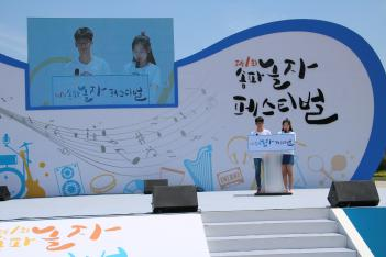 제1회 송파구 놀자 페스티벌(20160521) 첨부이미지