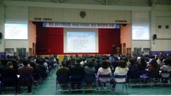 2017학년도 보인페어런팅 2차 강연(3월30일... 첨부이미지