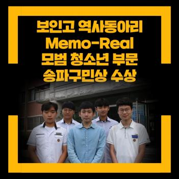 보인고역사동아리 Memo-Real 송파시민상 모범 청소년 부문 수상