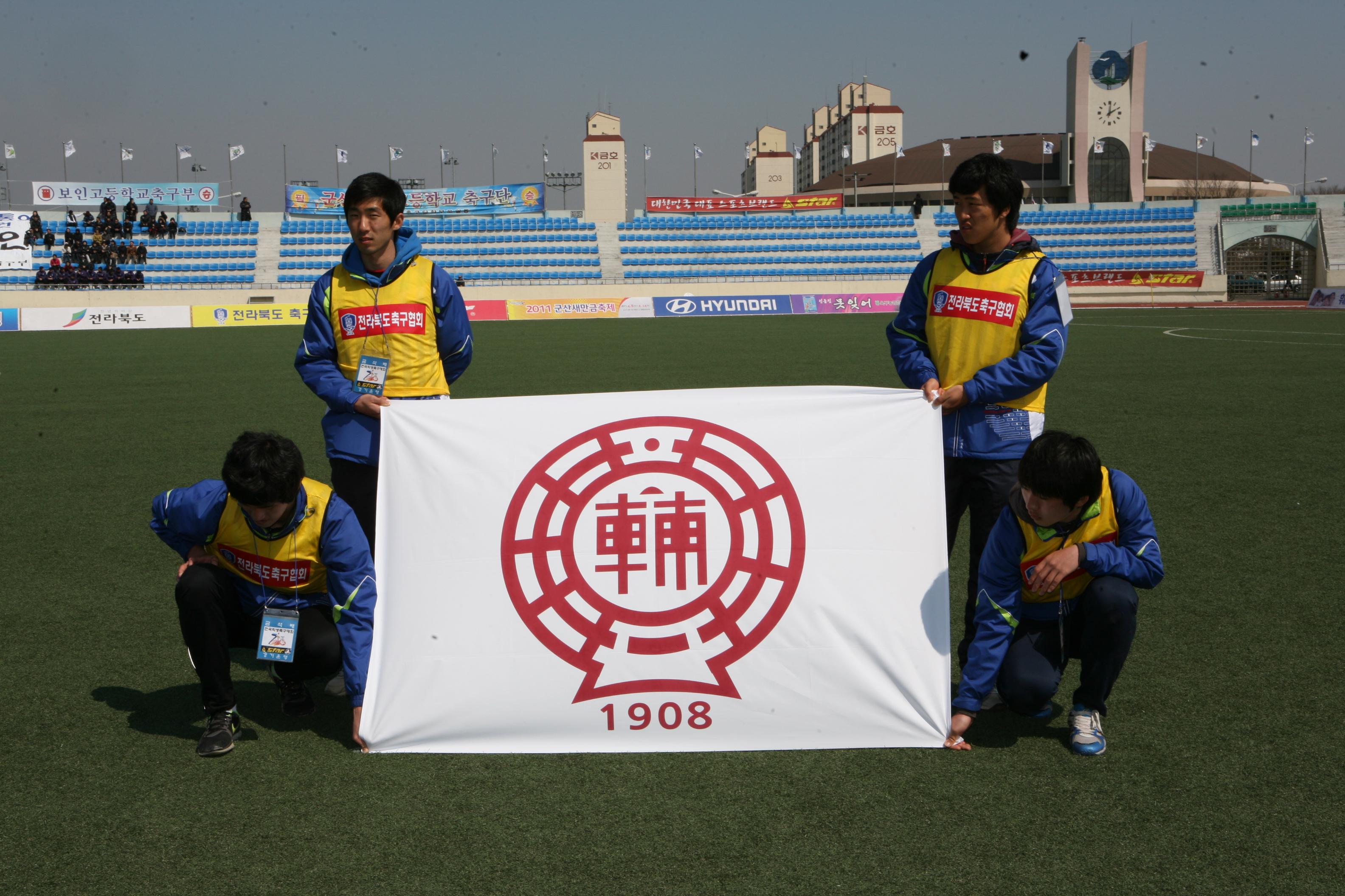 2011 금석배 전국고교축구대회 우승 첨부이미지