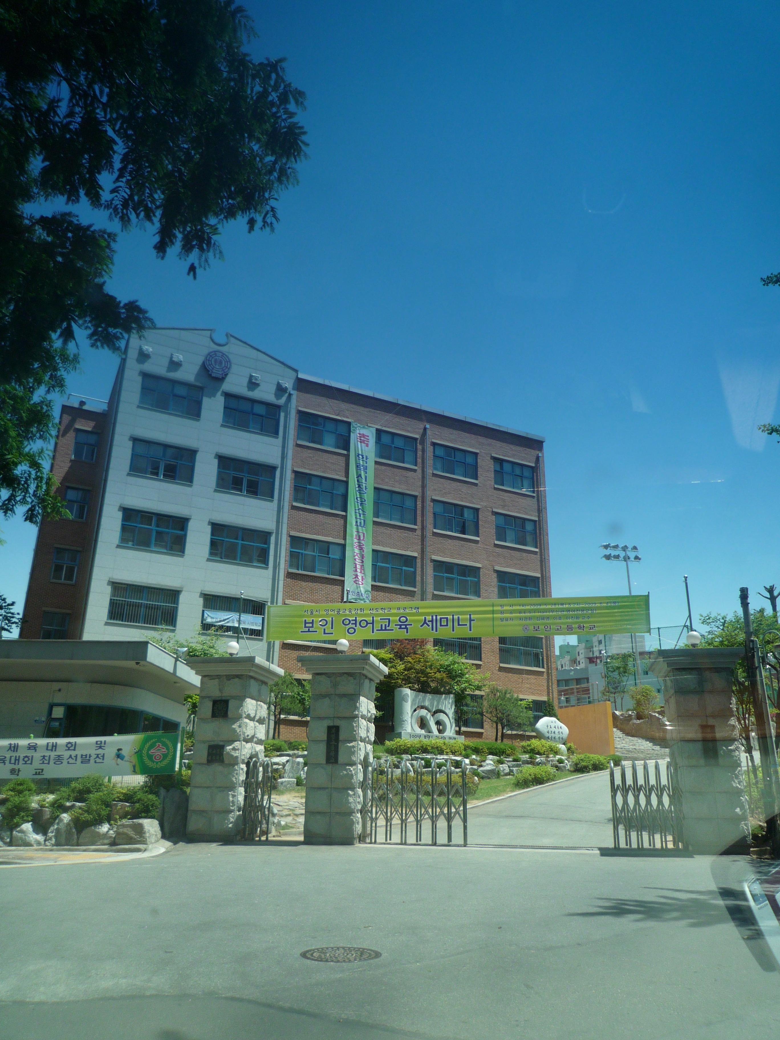 2009/06/01 학교 풍경 첨부이미지
