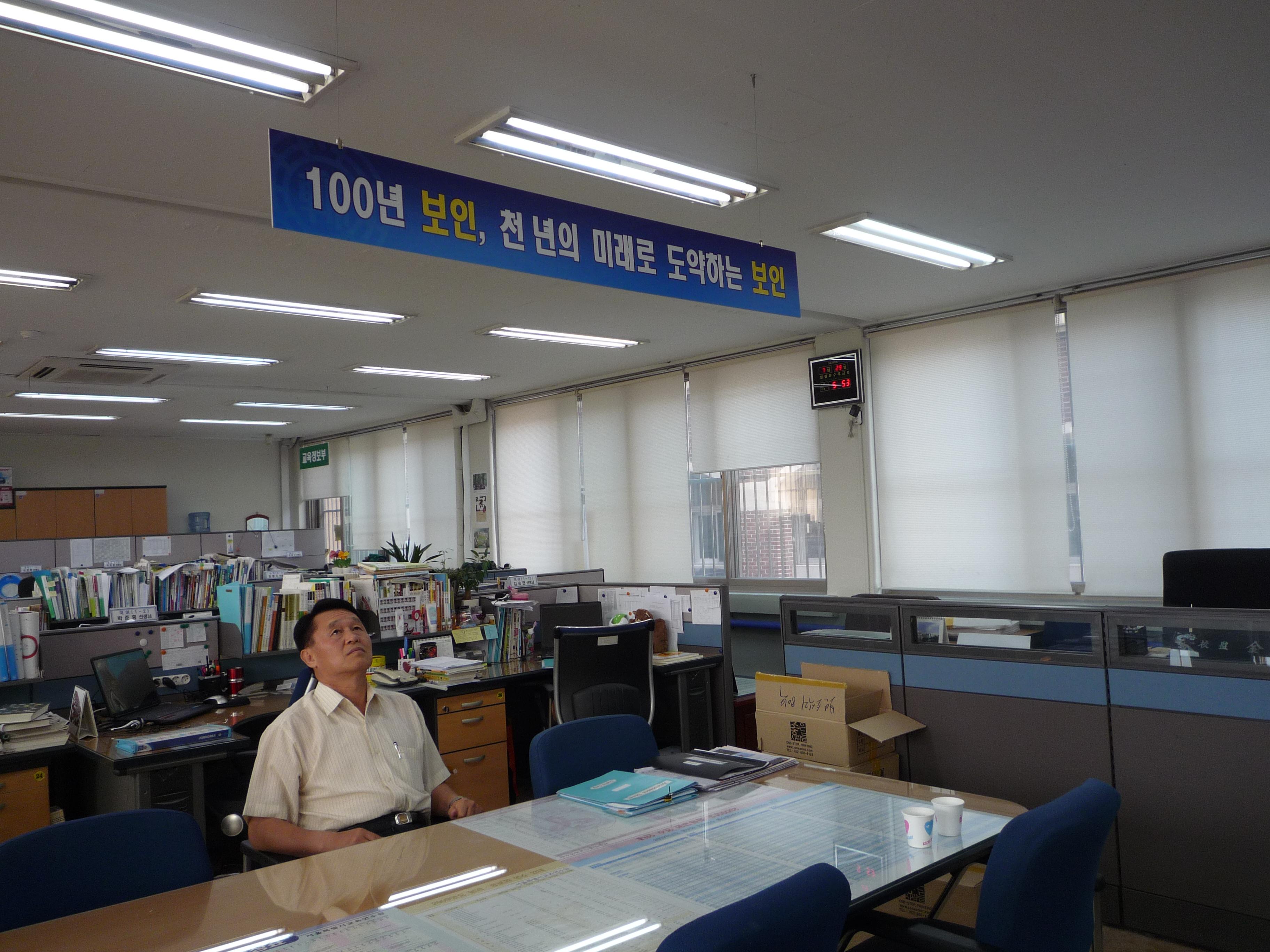 2009/07/24 교무실풍경 첨부이미지