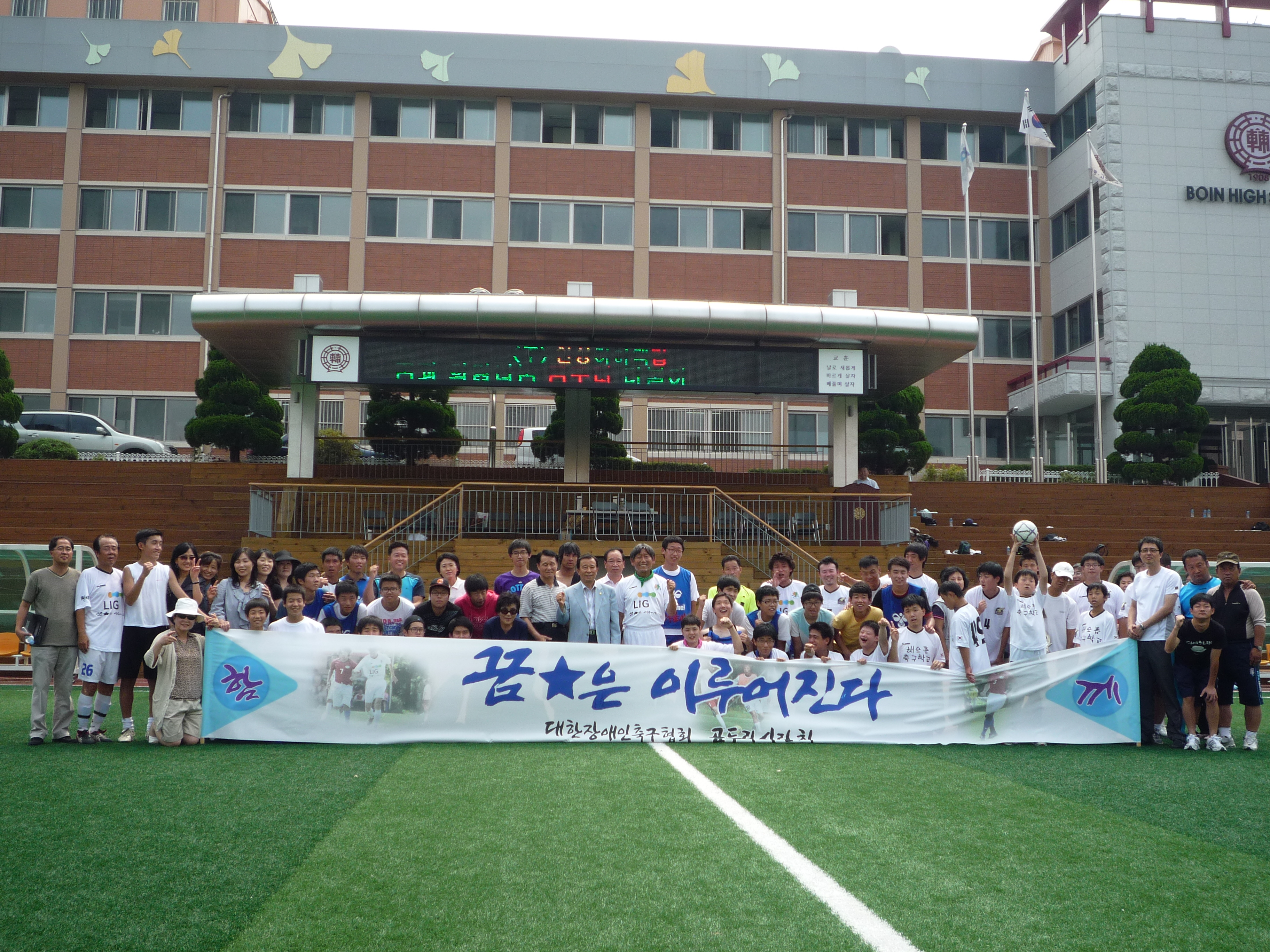 2009/09/06 곰두리사랑회 축구 봉사활동 첨부이미지