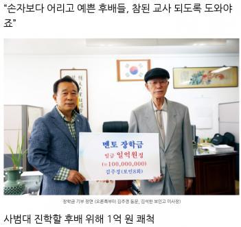 김주경 동무님의 1억원 장학금 기부