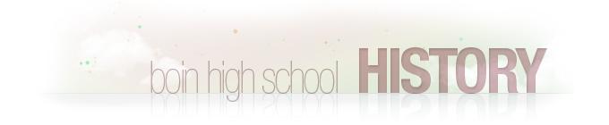 보인고등학교 연혁