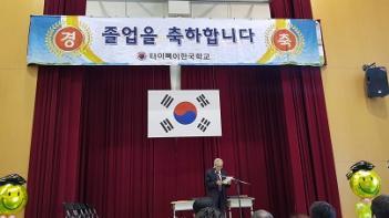 2019학년도 타이뻬이한국학교 졸업식의 미리보기 이미지