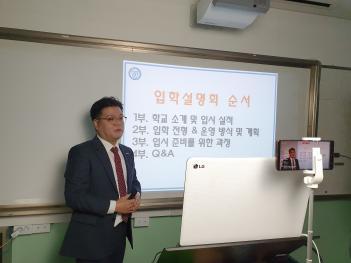 2021학년도 입학설명회(20.10.10.) 첨부이미지