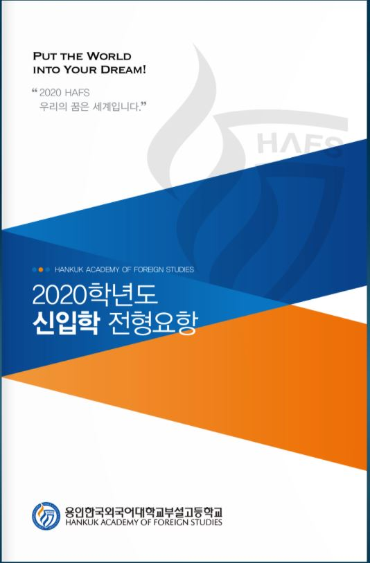 2020학년도 신입학 전형요항