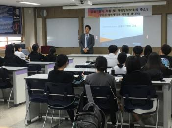 2019 1사(社) 1교(校) 금융교육 실시 첨부이미지