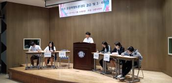 2019 운중학생토론대회 3,4위전 및 결승전 첨부이미지