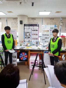 한국학생과학탐구올림픽 과학동아리활동발표... 첨부이미지