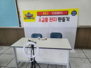 제11회 성남시 온라인 창의과학축제 첨부이미지