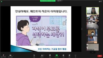 2021 혜윰터 독서교실  이희영 작가와의 만남의 미리보기 이미지