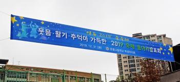 Adieu 2019 운중제 / 동아리 발표회 첨부이미지