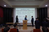 2018학년도 1학기 학생회 임원단, 대의원회... 첨부이미지