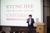 2019 경희대학교 입학 설명회 첨부이미지