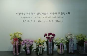 2016 연암예술제 미술전시회 첨부이미지
