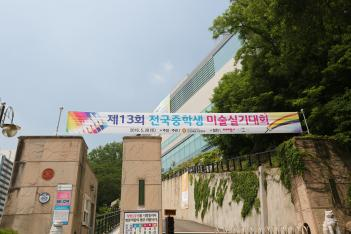 2016전국 중학생 미술 실기대회 첨부이미지
