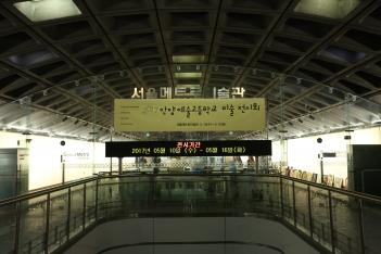 2017 미술전시회 첨부이미지