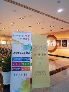 2018 연암예술제<눈·시·울전> 첨부이미지