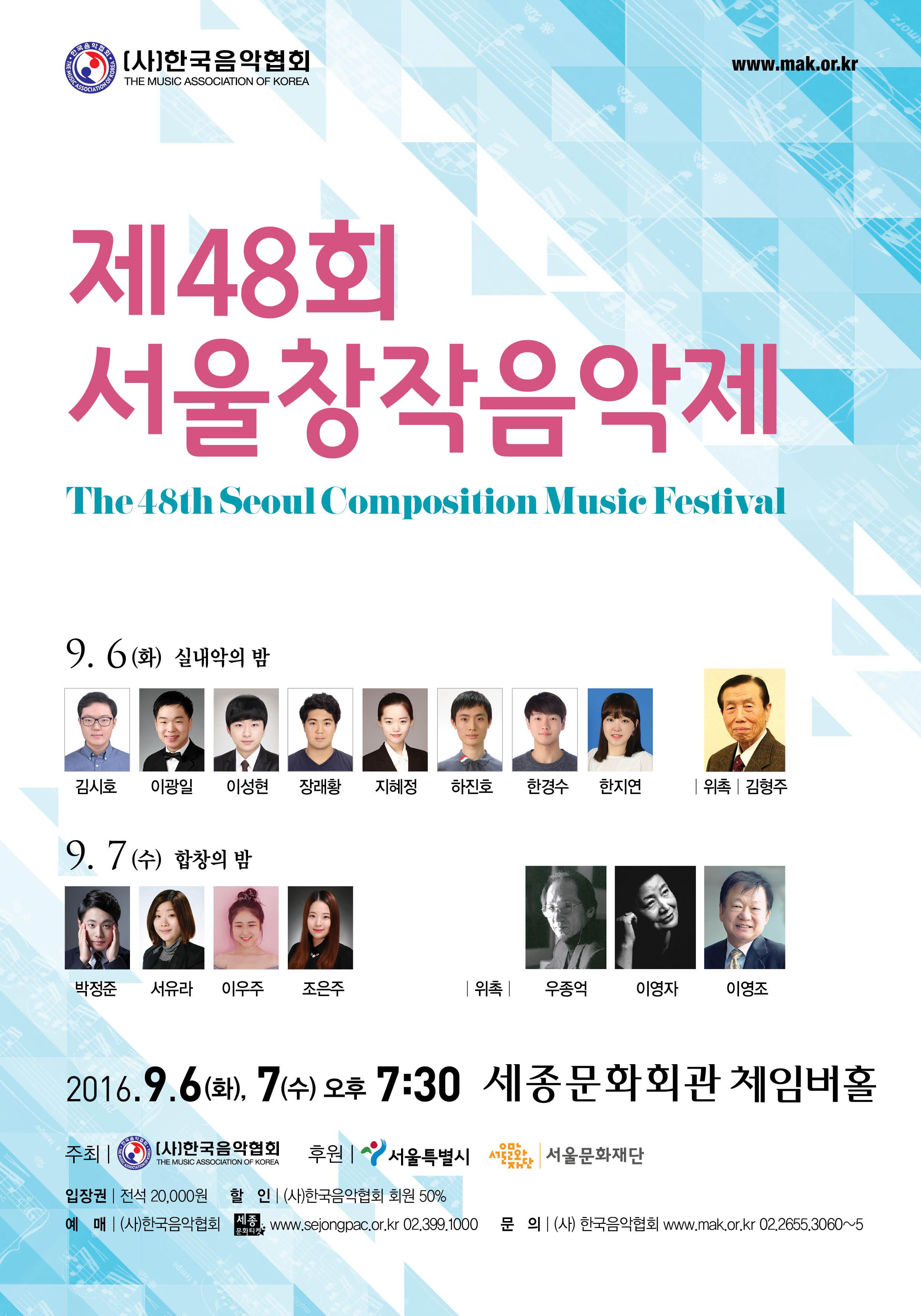 서울창작음악제 포스터