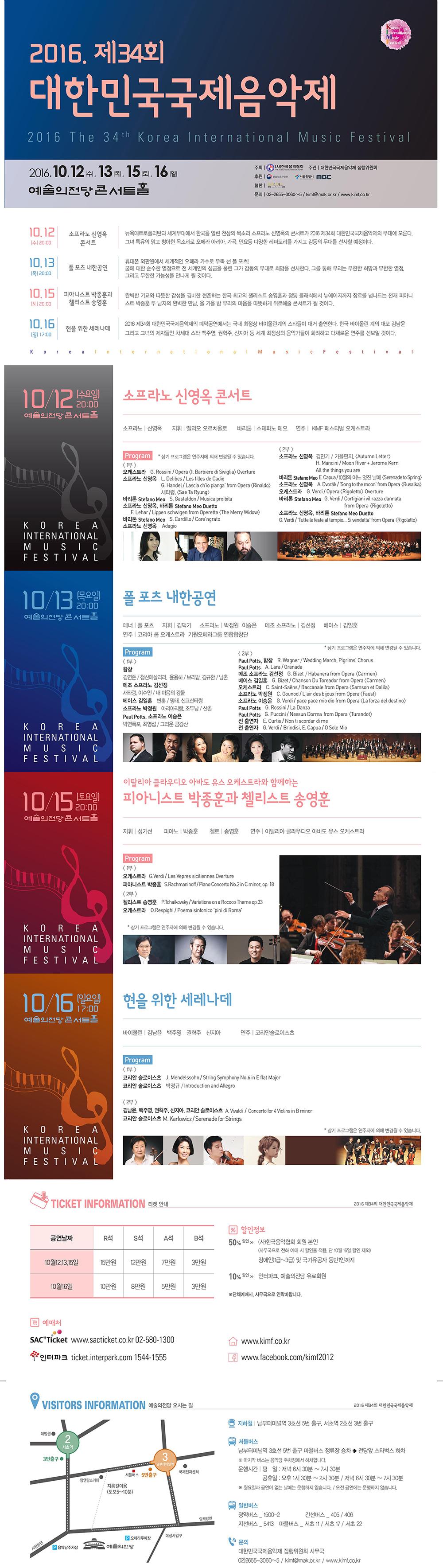 제34회 대한민국국제음악제