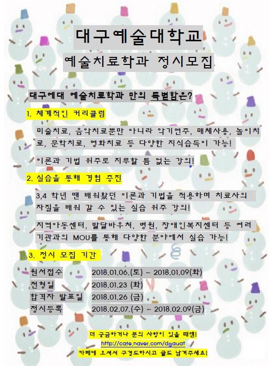 대구예술대학교 예술치료학과 정시모집 홍보