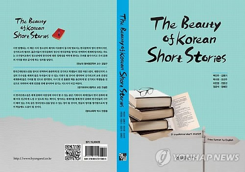 'The Beauty of Korean Short Stories' 표지