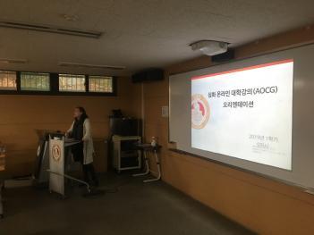 2019 심화온라인대학강의 AOCG 오리엔테이션... 첨부이미지