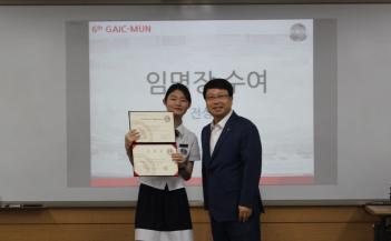 2019 GAIC-MUN 발대식 첨부이미지