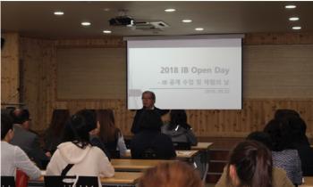 2018학년도 IB Open Day 첨부이미지