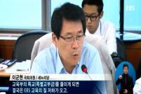 [2014. 8. 4] EBS 뉴스 - 새누리당 EBS 민생... 첨부이미지