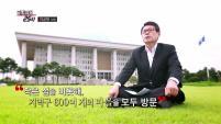 """[2015.07.29] 국회방송 - 국회의원 25시 """"책... 첨부이미지"""