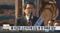 [연합뉴스TV] 與 이군현 소선거구제 도입 후... 첨부이미지
