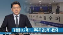 [SBS 뉴스] 경쟁률 3.7대 1…'무투표 당선자... 첨부이미지
