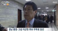 [MBC 뉴스] 4·13 총선 후보등록 마감, 경쟁... 첨부이미지